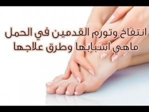 انتفاخ الأقدام وتورمها خلال الحمل